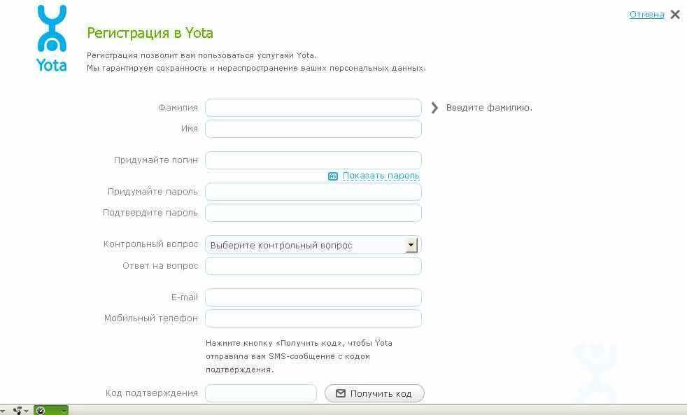 Йота вход в профиль регистрация