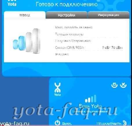 Модем yota не подключается к сети