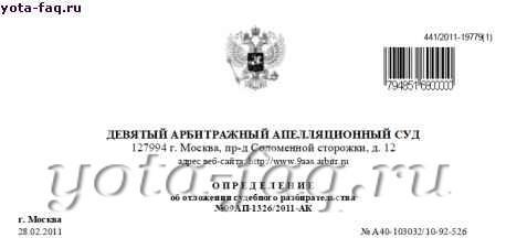 Yota ищет в России закон