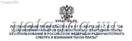 Частоты в России стали платными