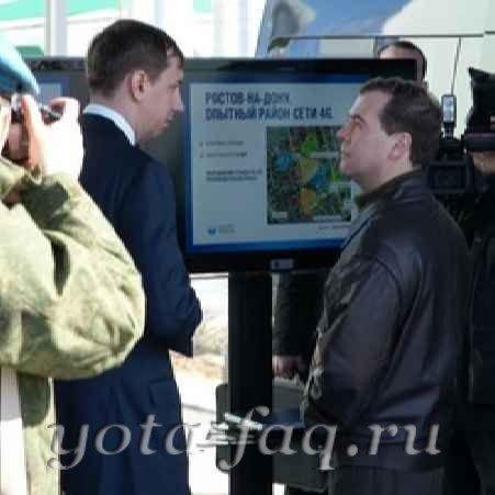Медведев протестировал 4G LTE.Подробности
