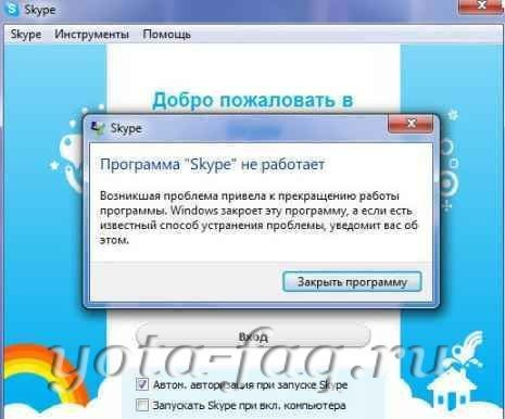 skype_not_connecting