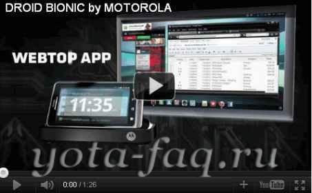 4G LTE смартфон - Motorola Droid Bionic разобрали
