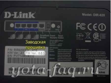 Превращаем DLink DIR 620 в Zyxel Keenetic 4G