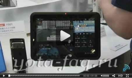 Fujitsu ARROWS Tab LTE F-01D.4G планшет не боится дождя