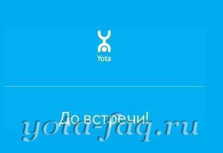 Yota запустила первую коммерческую сеть LTE в России(официально)