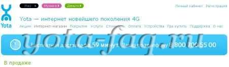 Yota Беларусь(Гродно,Минск). Пуск сети LTE-официально