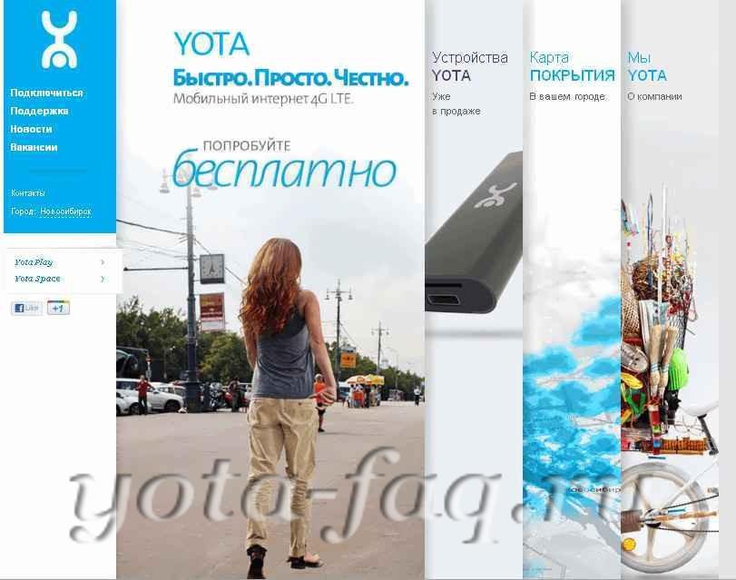 Yota интернетпровайдер Новосибирск официальный сайт