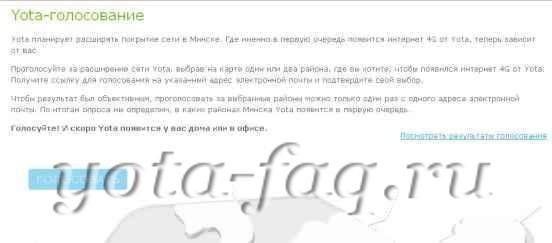 Yota повернулась к Минску лицом