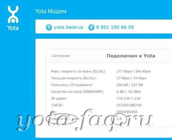 Yota выпустила обновленную прошивку версии 2.8
