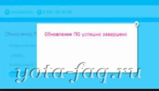 yota_update_manual2