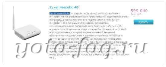 Обзор Интернет -магазина Yota в Беларуси