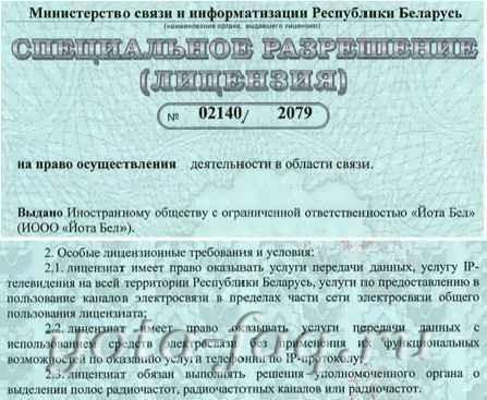 Yota готовит к продаже сеть в Беларуси