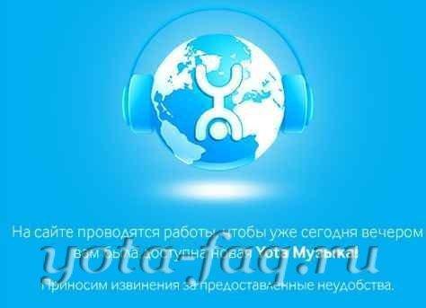 yota_muzic