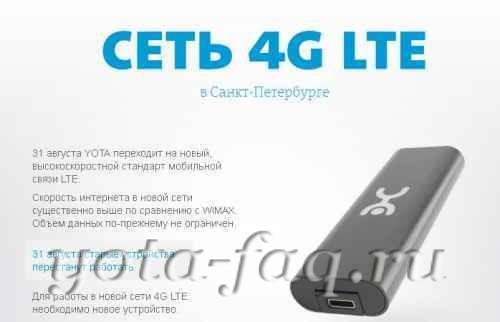 Yota меняет Санкт Петербург на LTE