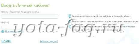 Личный кабинет Йота – регистрация и вход в свой профиль