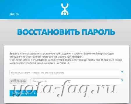 Как зарегистрировать Личный кабинет Yota?(обновлено