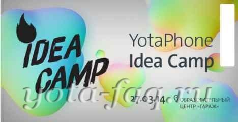 Idea Camp-мероприятие от Yota Devices