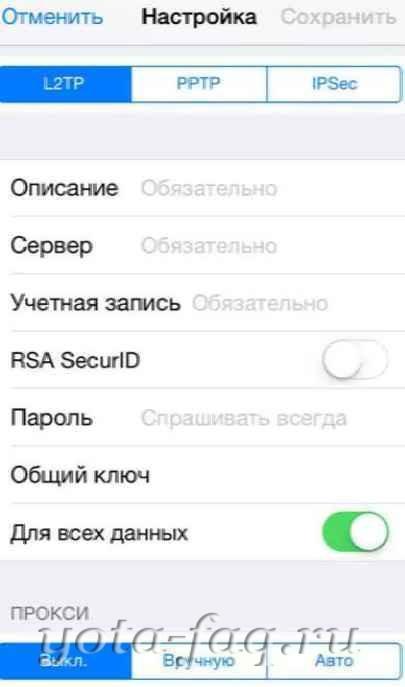 Yota запустила VPN на смартфонах