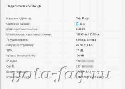 Настройка роутера Yota: тонкая настройка йота Wi-Fi  маршрутизатора Yota Many New, Yota Share