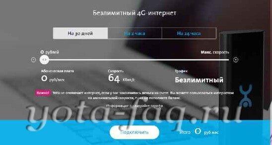 Yota интернет появился в 5 новых городах