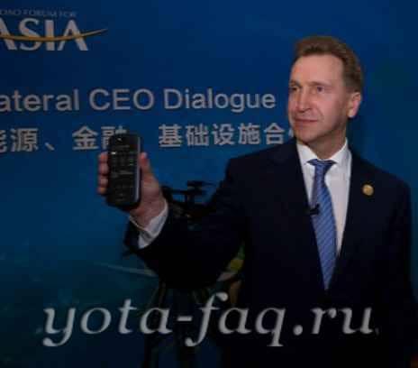 Вице-премьеру Шувалову подарили YotaPhone 2