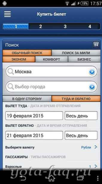 Аэрофлот запустил совместный проект с YotaPhone