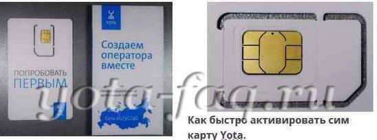 Настройка Yota: тонкая настройка и активация сим-карты Йота