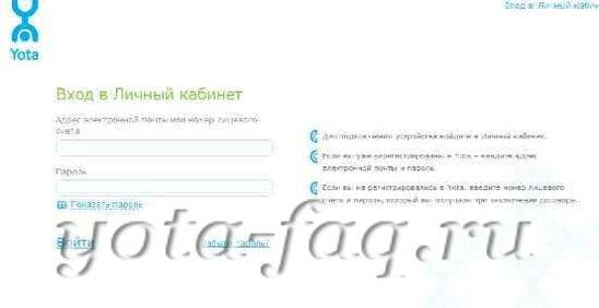 Yota Профиль.Простая регистрация и быстрый вход