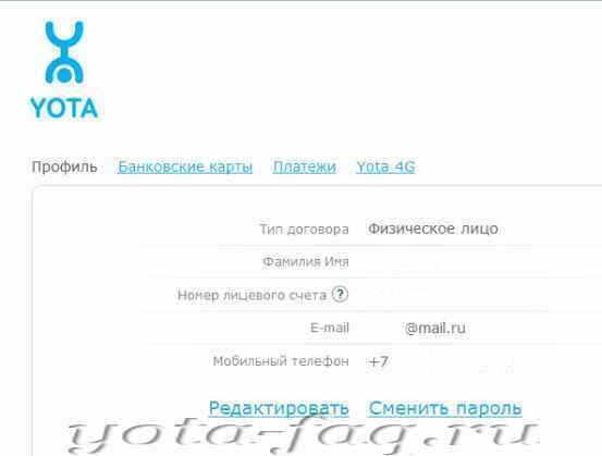 Как уйти,найти и войти с правильно зарегистрированным профилем Yota