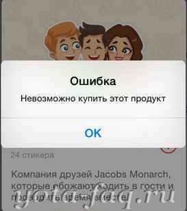 Как купить стикеры ВК-ВКонтакте