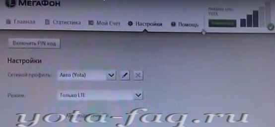 Тонкая настройка Sim-карты Yota в модеме Мегафон,МТС,Beeline