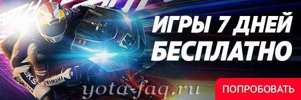 Мегафон Игры.Новая безлимитная опция за 5 рублей в день