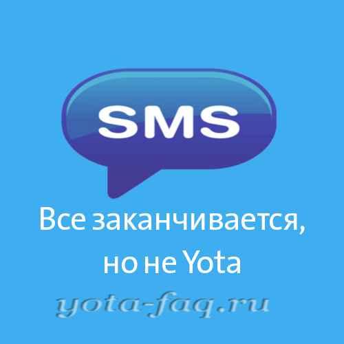 Yota-Faq SMS
