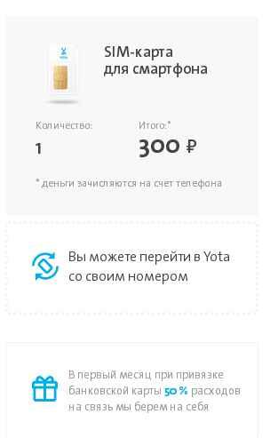 Переход в Yota с сохранением номера
