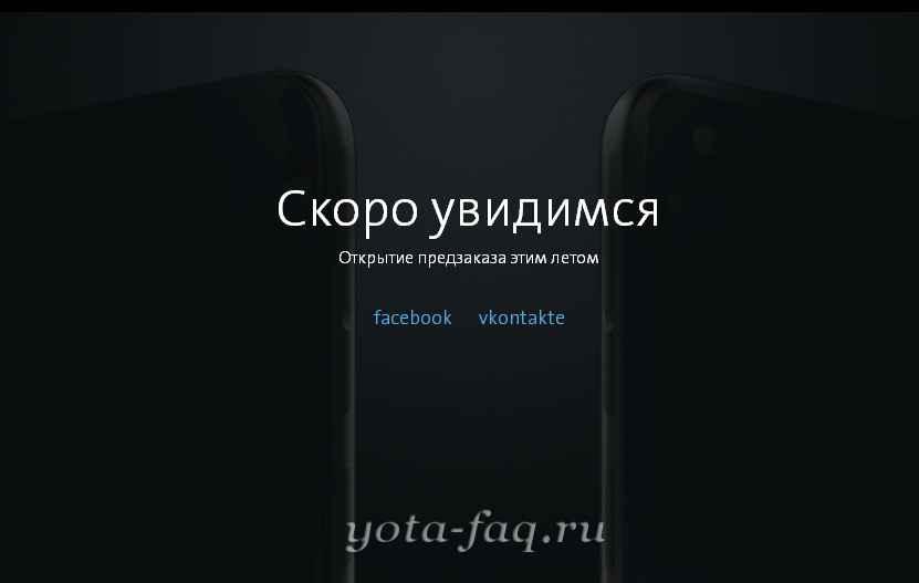 Yotaphone3 анонс
