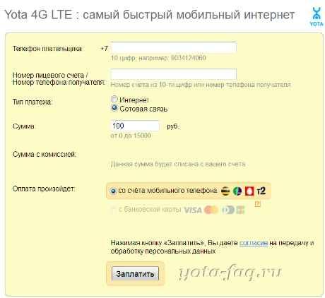 Оплата Yota по SMS