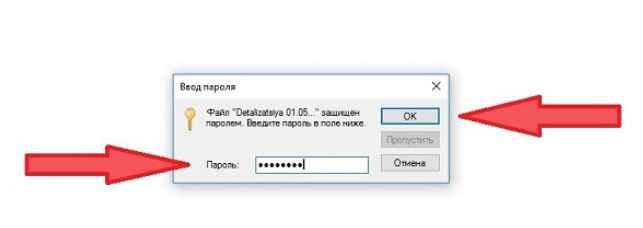 Отчёт детализации Yota в архиве и требуется пароль
