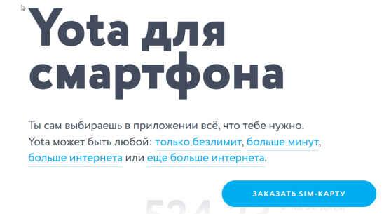 Тарифный конструктор Yota для смартфона