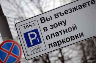 Как оплатить парковку с мобильного