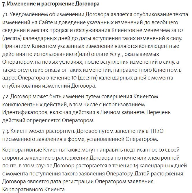 Пункт договора 7.1