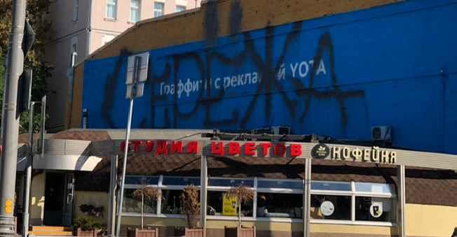 Yota и Серёжа тоже - на граффити в рекламе