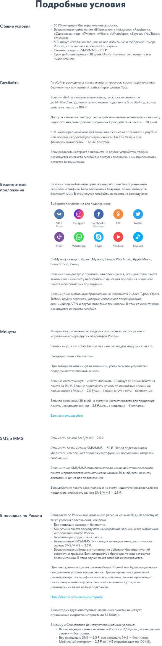 Yota Москва для планшета. Подробно