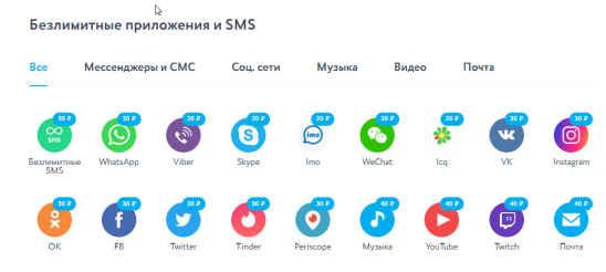 Мобильные приложения Yota