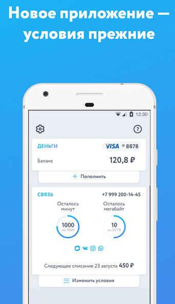 Мобильное приложение Yota 1