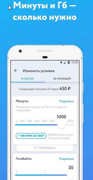 мобильное приложение Yota 2