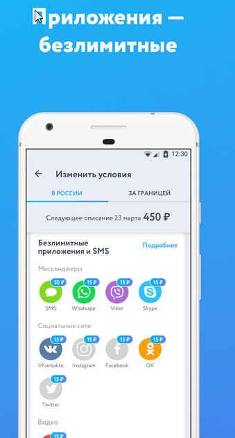 Мобильное приложение Yota соцсети
