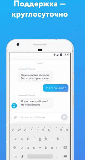 Мобильное приложение Йота - чат поддержки