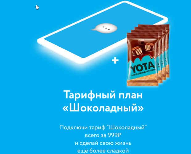тариф Шоколадный