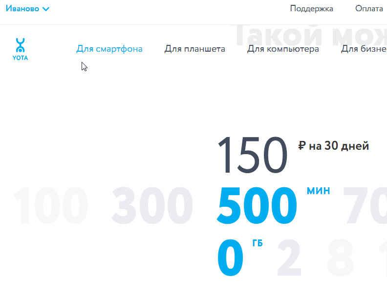 Иваново пример тарифа